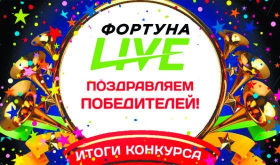 iРhone 7 от ФОРТУНА LIVE? Легко!