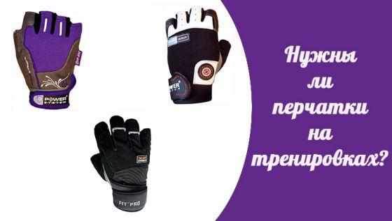 nuzhny-lu-perchatku-na-trenurovkakh-kxe.jpg (21.11 Kb)