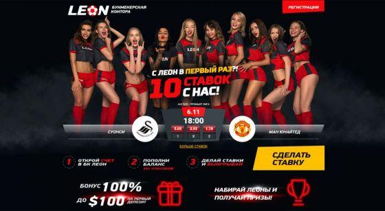 online-bukmekerskaya-kontora-leon-bets-sport-stavki-live_1.jpg (32.27 Kb)