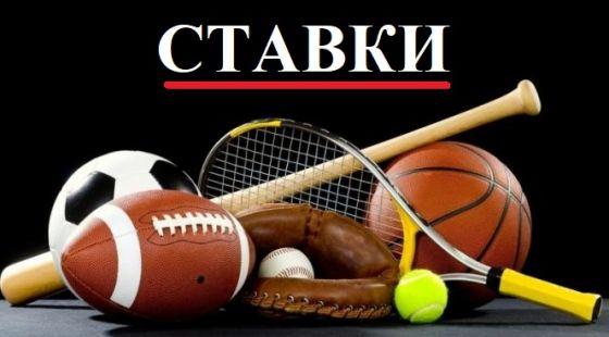 stavki_-ponyatie-stavki-na-sport.jpg (29.23 Kb)